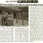 Jai Rajasthan